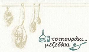 ΤΣΙΠΟΥΡΑΚΙ ΜΕΖΕΔΑΚΙ (ΣΑΓΑΝΑΣ ΣΤΕΦΑΝΟΣ)