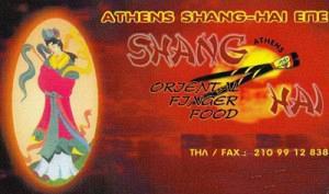 ATHENS SHANG HAI LTD ΕΠΕ