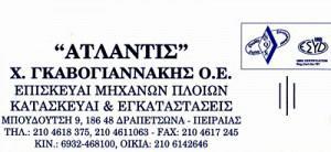 ΑΤΛΑΝΤΙΣ (ΓΚΑΒΟΓΙΑΝΝΑΚΗΣ Χ ΟΕ)
