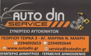 AUTO DIN SERVICE (ΛΥΜΠΕΡΗΣ ΔΗΜΗΤΡΙΟΣ & ΓΕΡΑΒΕΛΗΣ ΔΗΜΟΣΘΕΝΗΣ)