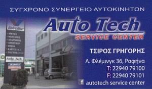 AUTO TECH SERVICE CENTER (ΤΣΙΡΟΣ ΓΡΗΓΟΡΙΟΣ)