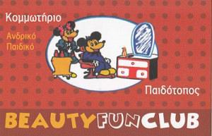 BEAUTY FUN CLUB (ΑΡΜΥΛΑΓΟΥ ΜΑΡΙΑΡΕΝΑ)