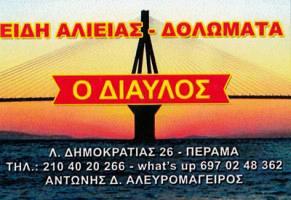 ΔΙΑΥΛΟΣ (ΑΛΕΥΡΟΜΑΓΕΙΡΟΣ ΑΝΤΩΝΙΟΣ)