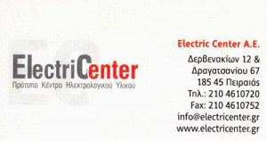 ELECTRIC CENTER AE (ΣΑΠΟΥΝΑΚΗΣ ΝΙΚΟΛΑΟΣ)