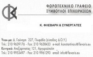 ΦΛΕΒΑΡΗΣ Κ & ΣΥΝΕΡΓΑΤΕΣ