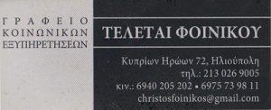 ΤΕΛΕΤΑΙ ΦΟΙΝΙΚΟΥ