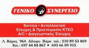 ΜΠΟΝΤΖΟΣ ΣΤΥΛΙΑΝΟΣ