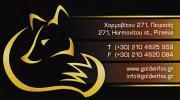 GOLDEN FOX (ΣΠΑΝΟΣ ΣΤΥΛΙΑΝΟΣ)