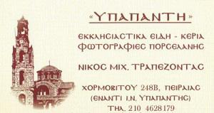 ΤΡΑΠΕΖΟΝΤΑΣ ΝΙΚΟΛΑΟΣ