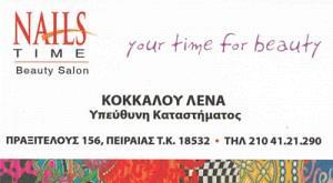 NAILS TIME BY EVA BEAUTΥ (ΚΟΚΚΑΛΟΥ ΕΛΕΝΗ)