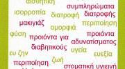 ΚΩΣΤΑΒΑΣΙΛΗ ΑΙΚΑΤΕΡΙΝΗ