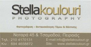 STELLA KOULOURI PHOTOGRAPHY