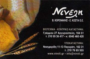 ΝΙΝΕΛΗ (ΚΟΡΩΝΑΚΗΣ Β & ΚΩΣΤΑ Ε ΟΕ)
