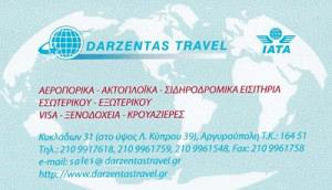 DARZENTAS TRAVEL (ΔΑΡΖΕΝΤΑ Φ & ΣΙΑ ΕΕ)