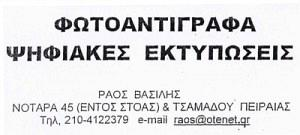 ΡΑΟΣ ΒΑΣΙΛΗΣ