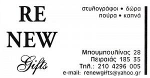 RENEW GIFTS (ΔΑΕΛΗ ΣΟΦΙΑ & ΣΙΑ ΕΕ)