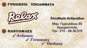 RELAX (ΑΝΔΡΕΑΔΟΥ ΕΛΕΥΘΕΡΙΑ)
