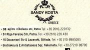 SANDY KOSTA (ΑΣΗΜΑΚΟΠΟΥΛΟΣ ΓΕΩΡΓΙΟΣ)