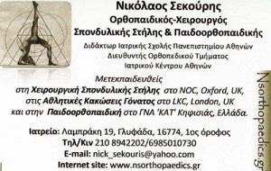 ΣΕΚΟΥΡΗΣ ΝΙΚΟΛΑΟΣ