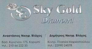 SKY GOLD DIAMOND (ΒΛΑΧΟΣ ΑΝΑΣΤΑΣΙΟΣ)