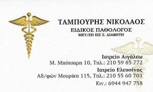 ΤΑΜΠΟΥΡΗΣ ΝΙΚΟΛΑΟΣ