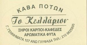 ΚΕΛΛΑΡΙΟΝ (ΒΑΛΚΑΝΑΣ ΧΡΗΣΤΟΣ)