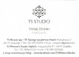 TS WOMEN'S STUDIO (ΣΙΝΝΗ ΣΩΤΗΡΙΑ)