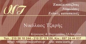 ΤΖΑΡΗΣ ΝΙΚΟΛΑΟΣ
