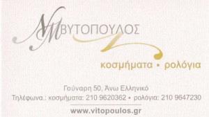 ΒΥΤΟΠΟΥΛΟΣ ΝΙΚΟΛΑΟΣ