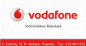 VODAFONE SHOP (ΙΣΣΟΠΟΥΛΟΥ ΒΑΣΙΛΙΚΗ)