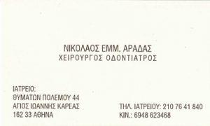 ΑΡΑΔΑΣ ΝΙΚΟΛΑΟΣ