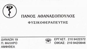ΑΘΑΝΑΣΟΠΟΥΛΟΣ ΠΑΝΑΓΙΩΤΗΣ