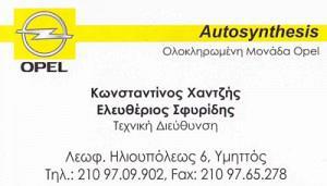 AUTOSYNTHESIS (ΣΦΥΡΙΔΗΣ Ε ΜΟΝΟΠΡΟΣΩΠΗ ΕΠΕ)
