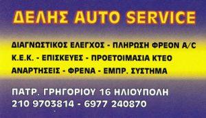 ΔΕΛΗΣ AUTO SERVICE (ΔΕΛΗΜΗΤΡΟΣ ΦΙΛΙΠΠΟΣ)