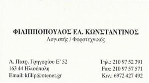 ΦΙΛΙΠΠΟΠΟΥΛΟΣ ΚΩΝΣΤΑΝΤΙΝΟΣ