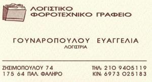 ΔΑΜΒΑΚΑΡΗΣ ΜΙΧΑΗΛ & ΓΟΥΝΑΡΟΠΟΥΛΟΥ ΕΥΑΓΓΕΛΙΑ ΟΕ