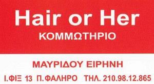 HAIR OR HER (ΜΑΥΡΙΔΟΥ ΕΙΡΗΝΗ)