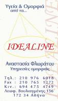 IDEALINE (ΦΛΩΡΑΤΟΥ ΑΝΑΣΤΑΣΙΑ)