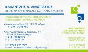 ΚΑΛΑΝΤΖΗΣ Δ. ΑΝΑΣΤΑΣΙΟΣ