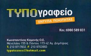 ΚΑΛΠΑΚΙΔΗΣ Γ & ΚΑΜΕΝΗΣ Κ ΟΕ