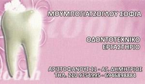 ΜΟΥΜΠΟΓΙΑΤΖΟΓΛΟΥ ΣΟΦΙΑ