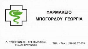 ΜΠΟΓΟΡΔΟΥ ΓΕΩΡΓΙΑ