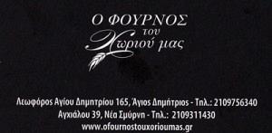 Ο ΦΟΥΡΝΟΣ ΤΟΥ ΧΩΡΙΟΥ ΜΑΣ (ΓΚΙΟΥΛΜΠΑΣ ΠΑΝΑΓΙΩΤΗΣ)
