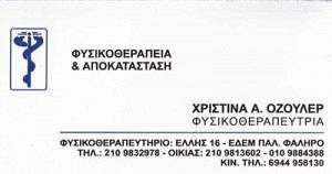 ΟΖΟΥΛΕΡ ΧΡΙΣΤΙΝΑ