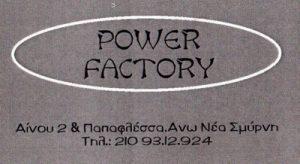 POWER FACTORY (ΤΣΑΚΑΝΙΚΑΣ ΜΙΧΑΛΗΣ)