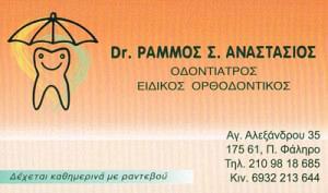ΡΑΜΜΟΣ ΑΝΑΣΤΑΣΙΟΣ