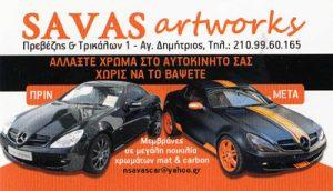 SAVAS ARTWORKS (ΣΑΒΒΑΣ ΝΙΚΟΛΑΟΣ)
