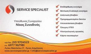 SERVICE SPECIALIST (ΣΥΝΟΔΙΝΟΣ ΝΙΚΟΛΑΟΣ)