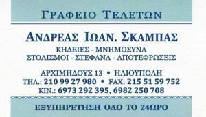 ΣΚΑΜΠΑΣ ΑΝΔΡΕΑΣ