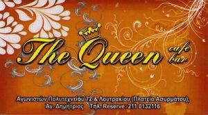 THE QUEEN (ΚΟΤΖΑΜΠΟΥΓΙΟΥΚΗ ΜΑΡΙΑ)